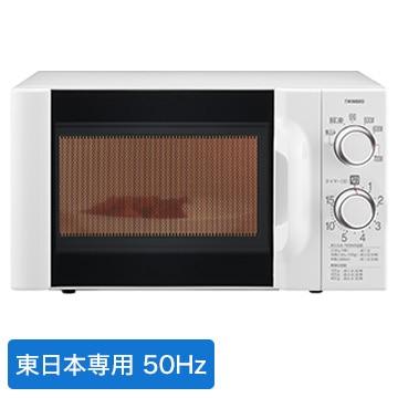 ツインバード 電子レンジ ホワイト(50Hz) DR-D419W5