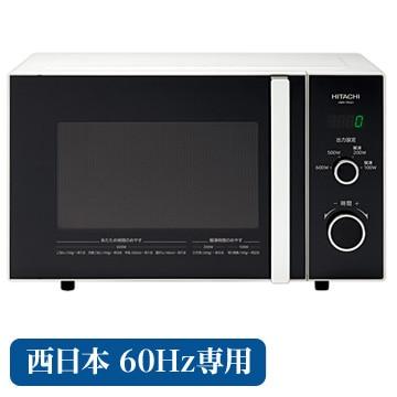 50倍【超得クーポン+ポイントUP】日立 単機能電子レンジ(60Hz専用)実質超特価!