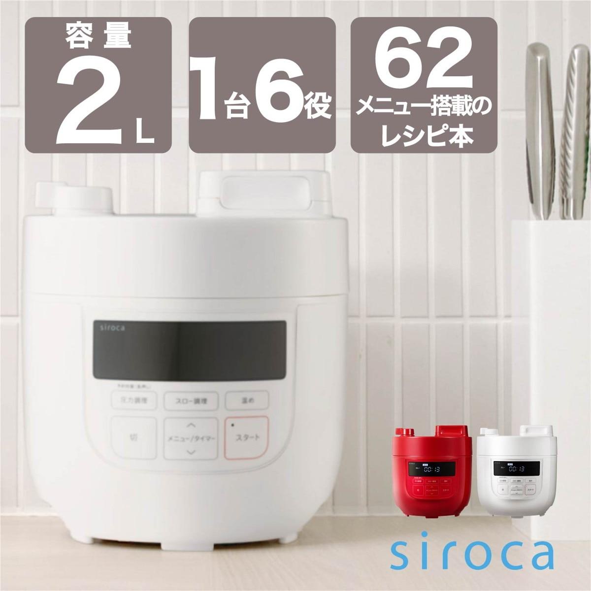 シロカ siroca 電気圧力鍋 2L ホワイト SP-D131(W)
