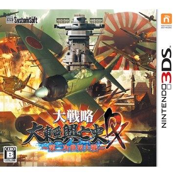 10%OFF!<ひかりTV>【送料無料】[3DS] 大戦略 大東亜興亡史DX~第二次世界大戦画像