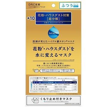 54%OFF!<ひかりTV> 花粉を水に変えるマスク+10 花粉・ハウスダスト対策 くもり止め付 (4枚入) 160+1003画像