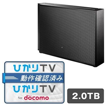 IODATA 【ひかりTV/ひかりTV for docomo動作確認済】USBハードディスク 2.0TB HDCZ-UT2K