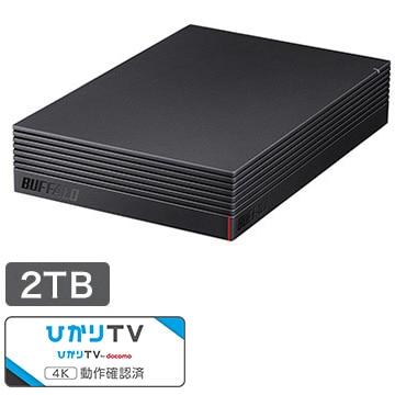 BUFFALO 外付けHDD 2TB USB3.1/USB3.0用(ひかりTV/ひかりTV for docomo動作確認済) HD-NRLD2.0U3-BA