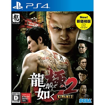 [PS4] 龍が如く 極2 新価格版