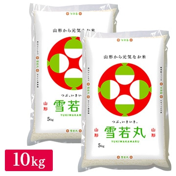 むらせ ■【精米】【新米】令和元年産 山形県産 雪若丸 10kg (5kg×2袋) 22056