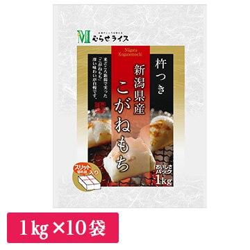 【送料無料】むらせライス ■新潟県産こがね切り餅 (1kg×10袋) 4048140030