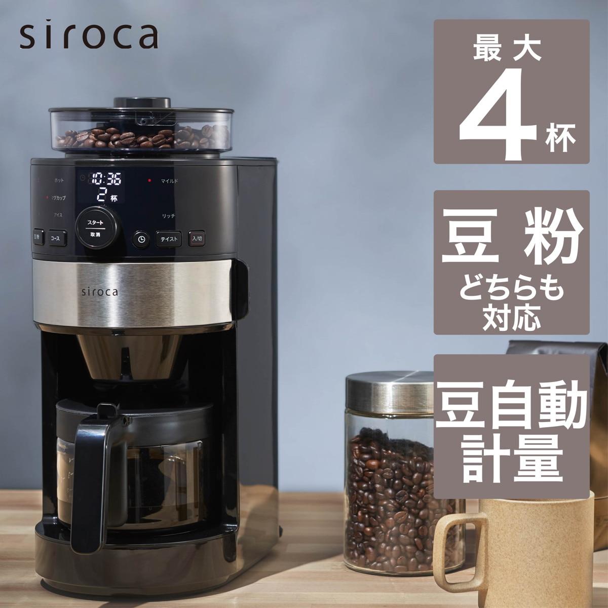シロカ siroca コーン式全自動コーヒーメーカー SC-C111