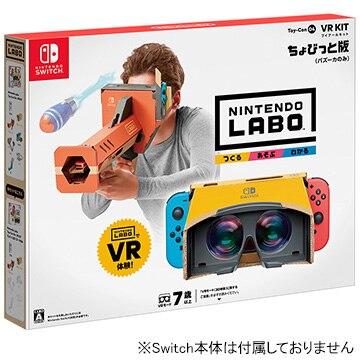 任天堂 Nintendo Labo Toy-Con 04: VR Kit ちょびっと版(バズーカのみ)
