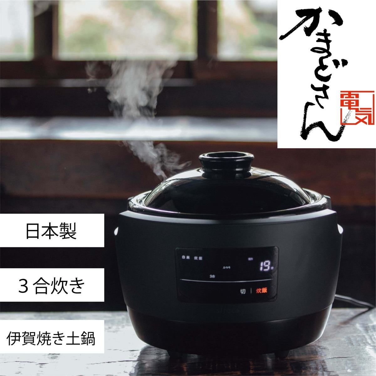 シロカ 長谷園×siroca 全自動炊飯土鍋 かまどさん電気 3合炊き SR-E111(K)