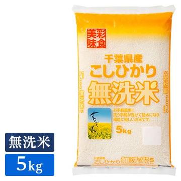 むらせライス ■【精米】【無洗米】千葉県産コシヒカリ