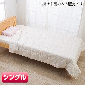 nishikawa SleepComfy 羽毛肌掛けふとん シングル【色:アイボリー】【スーパーライト】 KE08905002
