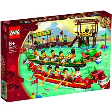 レゴ ドラゴンボートレース 80103【レゴブロック】