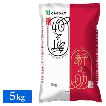 むらせ ■【精米】 新潟県産 新之助 5kg 23271