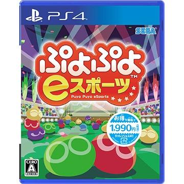 セガゲームス [PS4] ぷよぷよeスポーツ