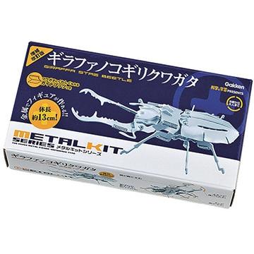 学研ステイフル メタルキット ギラファノコギリクワガタ