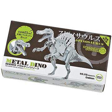 学研ステイフル メタルディノ スピノサウルス
