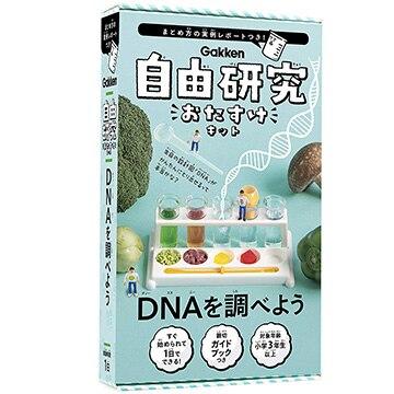 学研ステイフル 自由研究おたすけキット DNAを調べよう