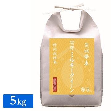 越後ファーム ■【精米】特別栽培米 茨城県産ミルキークイーン 5kg 21534