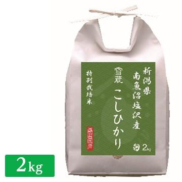 ■◇特別栽培米 令和2年産 新潟県 南魚沼塩沢産 コシヒカリ 2kg(1袋)