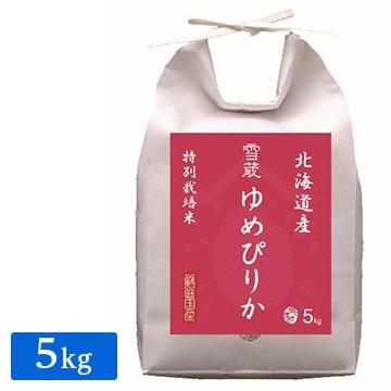 【送料無料】越後ファーム ■【精米】特別栽培米 北海道産ゆめぴりか 5kg 21538