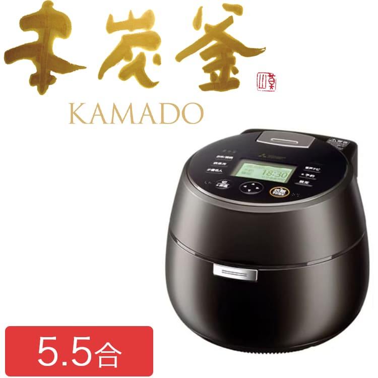 三菱 IH炊飯器 本炭釜 5.5合炊き KAMADO 羽釜タイプ 黒真珠 NJ-AWA10-B