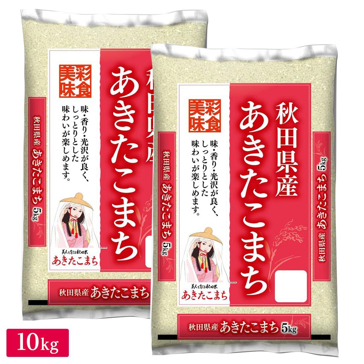 むらせ ■【精米】【新米】令和元年産 秋田県産あきたこまち 10kg(5kg×2) 20711