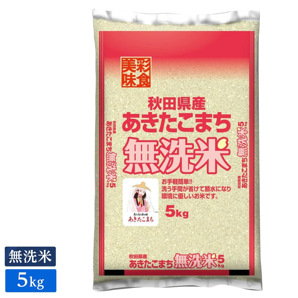 ■無洗米 令和2年産 秋田県産 あきたこまち 5kg(1袋)