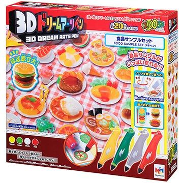 メガハウス 3Dドリームアーツペン 食品サンプルセット(4本ペン)