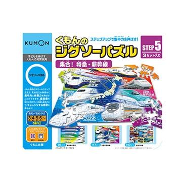 【送料無料 + ポイント5倍】くもん出版 くもんのジグソーパズル STEP5 集合!特急・新幹線