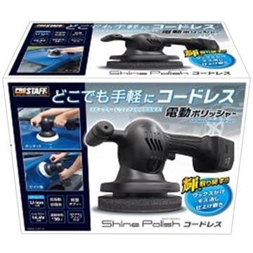 プロスタッフ 【在庫限り】コードレス電動ポリッシャー P151