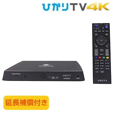 【12時・限定100】ひかりTV 4K・BS4K対応トリプルチューナー ST-4500 実質15,920円送料無料!