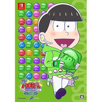 ディースリーパブリッシャー [Switch] もっと!にゅ~パズ松さん~新品卒業計画~ 限定版 チョロ松セット