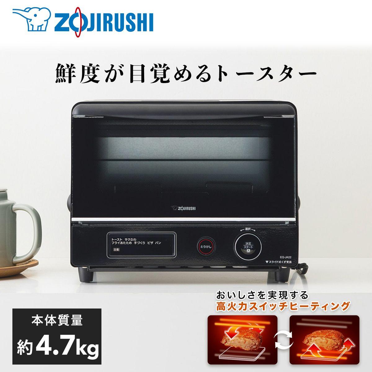 象印 オーブントースターこんがり倶楽部 ブラック EQ-JA22-BA