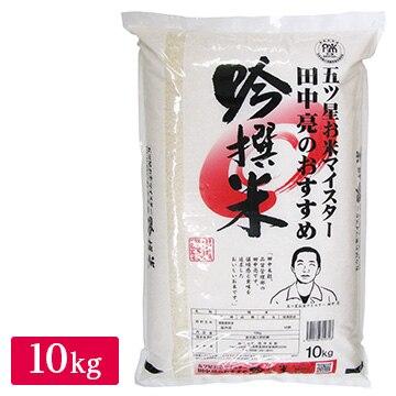 田中米穀 ■【精米】お米マイスター田中亮おすすめ吟撰米(国産)10kg