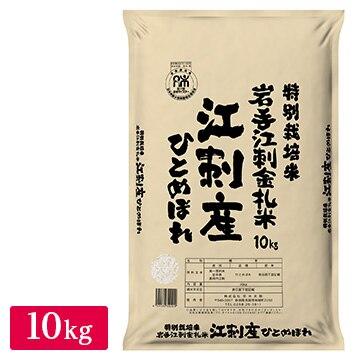 ■江刺金札米 令和2年産 岩手県産 特A ひとめぼれ 10kg(1袋)
