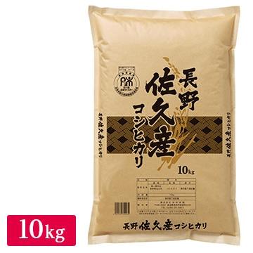 田中米穀 ■【精米】令和元年産 長野県佐久市産コシヒカリ 10kg