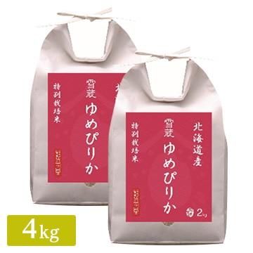 ■◇特別栽培米 令和2年産 北海道産 ゆめぴりか 4kg(2kg×2袋)