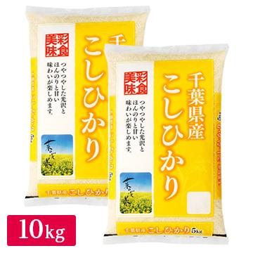 ■令和2年産 千葉県産 コシヒカリ 10kg(5kg×2袋)