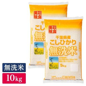 ■無洗米 令和2年産 千葉県産 コシヒカリ 10kg(5kg×2袋)