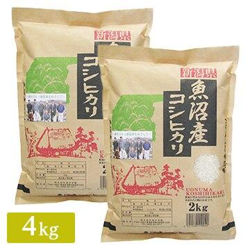 ■【精米】令和元年産 新潟県 魚沼産 コシヒカリ クラフト 4kg(2kg×2)