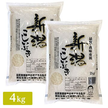 ■【精米】【新米】令和元年産 新潟県産 こしいぶき 4kg(2kg×2)