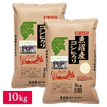 ■【精米】新米 令和2年産 新潟県 魚沼産 コシヒカリ 10kg(5kg×2袋)