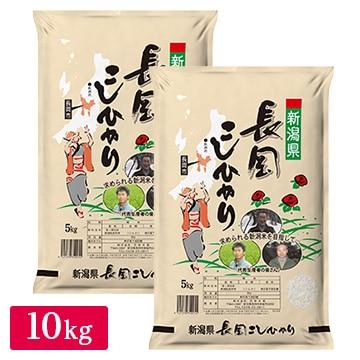 ■【精米】令和元年産 新潟県 長岡産 コシヒカリ 手縛りクラフト 10kg(5kg×2)