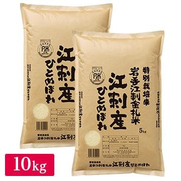 ■【精米】令和元年産 岩手江刺金札米 特別栽培米 ひとめぼれ 10kg(5kg×2)