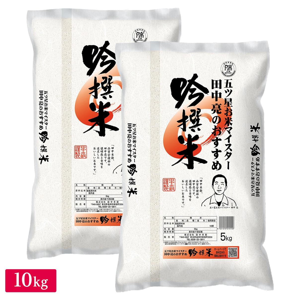 ■【精米】お米マイスター 田中亮おすすめ 吟撰米 10kg(5kg×2袋)