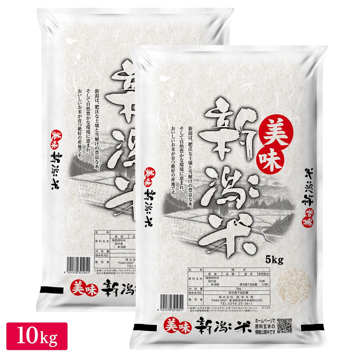 ■【精米】【新米】令和元年産 新潟米 10kg(5kg×2)