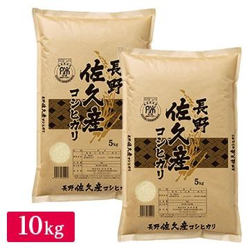 ■【精米】【新米】令和元年産 長野県佐久市産 コシヒカリ 10kg(5kg×2)