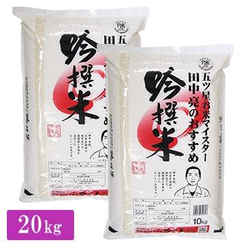 ■お米マイスター 田中亮おすすめ 吟撰米 20kg(10kg×2袋)