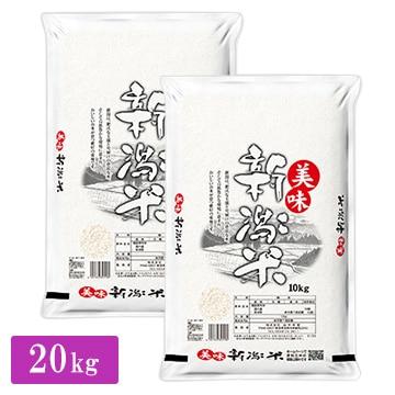 ■令和2年産 新潟県産 美味新潟米 20kg(10kg×2袋)