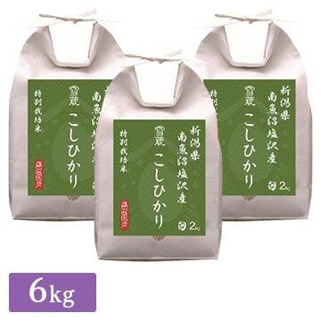 【送料無料】■◇特別栽培米 令和2年産 新潟県 南魚沼塩沢産 コシヒカリ 6kg(2kg×3袋)